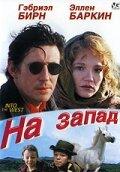 На запад (1992) полный фильм онлайн