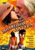 sidene-mototsikla-film-obnazhennaya-natura-individualki-balashihi-domashnie