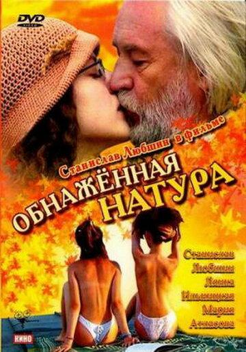 Обнаженная натура (2001) полный фильм онлайн