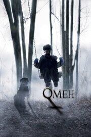 Омен (2006)