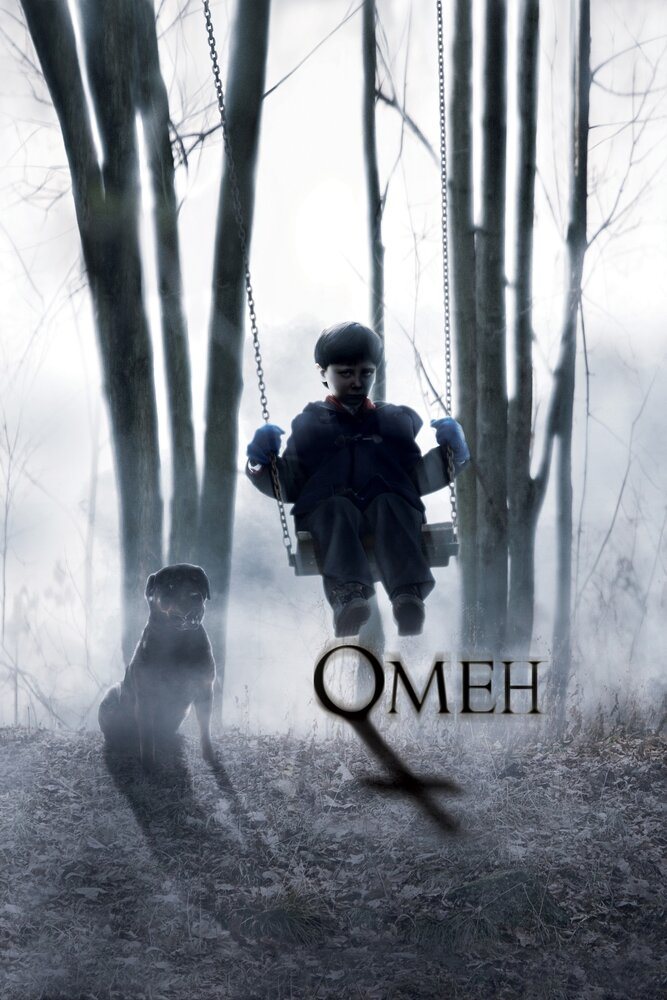 The Omen / Омен (2006)
