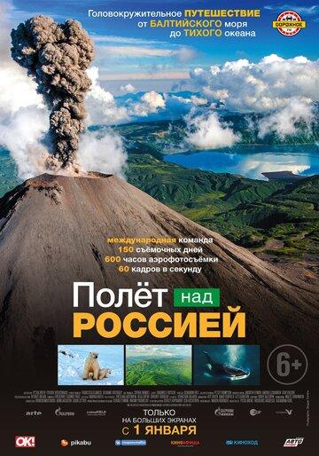 Полет над Россией (2019)