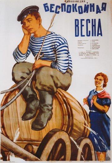 Беспокойная весна (1956) полный фильм