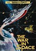 Война в космосе (1977)