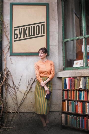 The Bookshop 2017