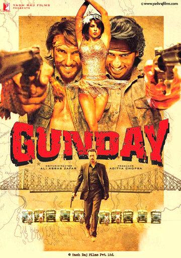 ��� ������ (Gunday)