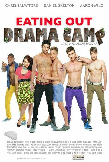 Угрызения 4: Театральный кружок (Eating Out: Drama Camp)