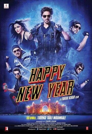 С новым годом (2014) смотреть онлайн HD720p в хорошем качестве бесплатно