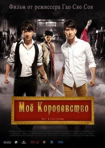 Фильм Мое королевство