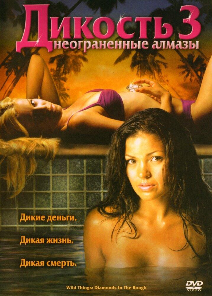 Дикость 3: Неограненные алмазы / Wild Things: Diamonds in the Rough (2005)