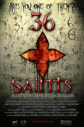 36 святых (36 Saints)
