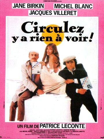Проезжайте мимо (1983)