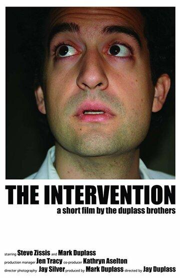 Вмешательство (2005)