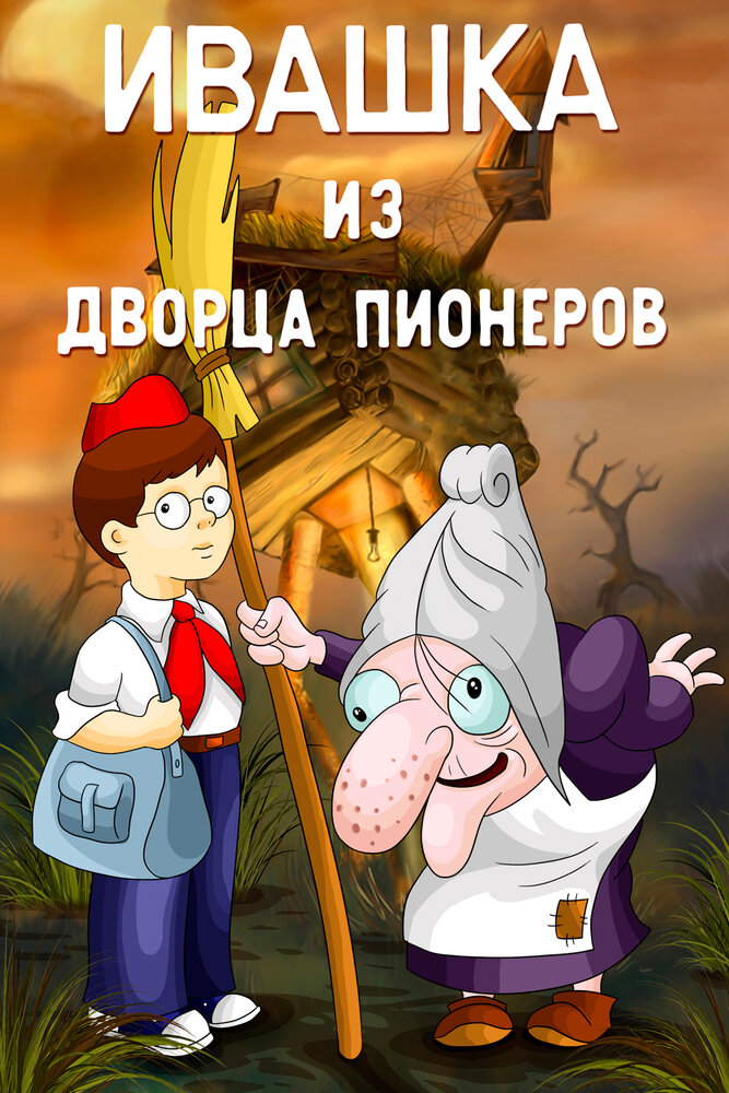 KP ID КиноПоиск 255216