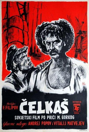 Челкаш (1956) полный фильм