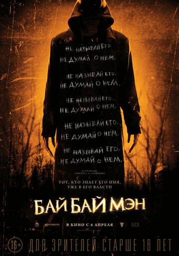 Фильм БайБайМэн