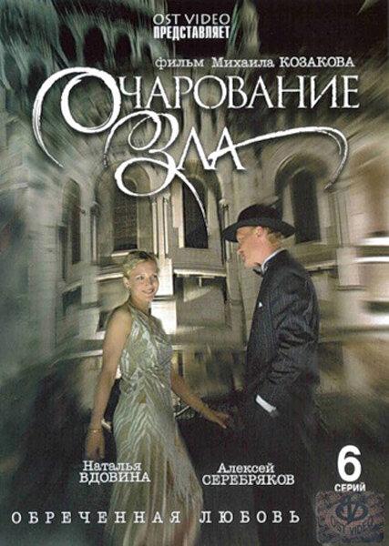 Очарование зла (2006)