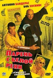 Парень с Белой реки (1999)