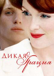 Дикая грация (2007)