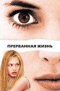 Прерванная жизнь (1999)