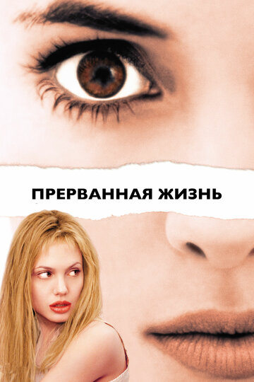 ���������� ����� (Girl, Interrupted)