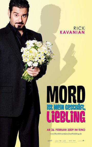 Убийства – мой конек, дорогая (2009)