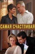 Самая счастливая (2010)