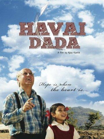 Havai Dada