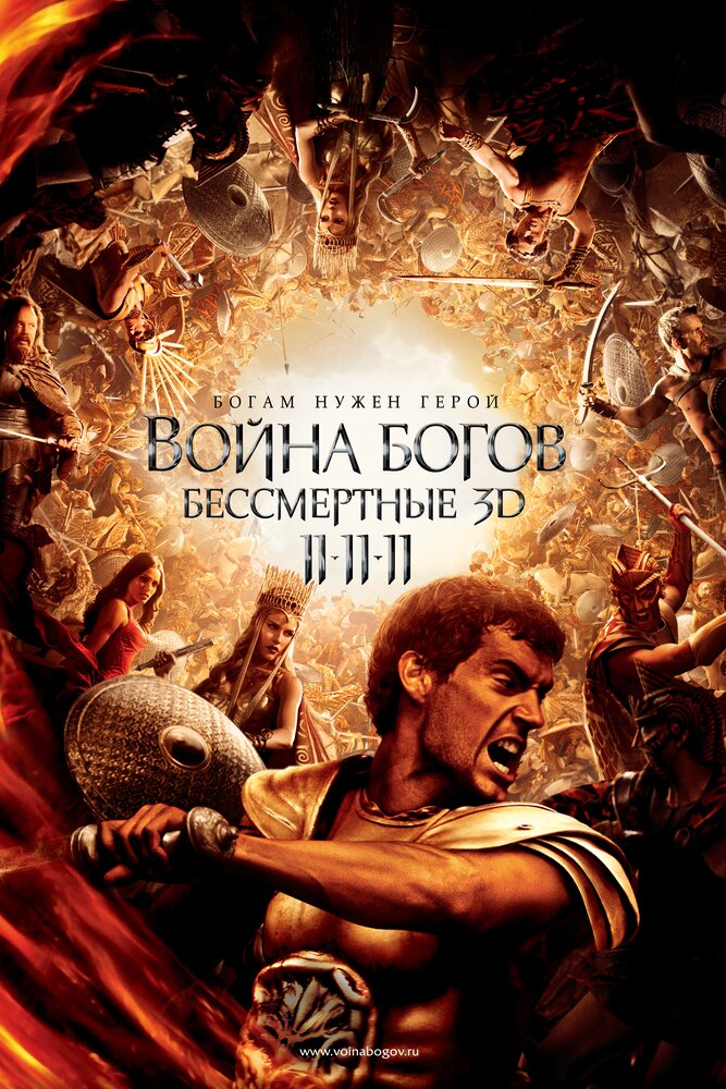 Война Богов: Бессмертные / Immortals. 2011г.