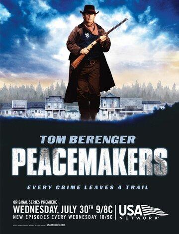 Миротворцы (2003)