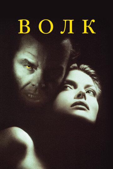 Постер к фильму Волк (1994)