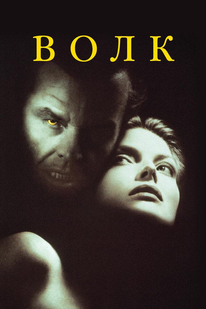 Смотреть фильм Волк 1994