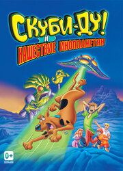 Скуби-Ду! и нашествие инопланетян (2000)