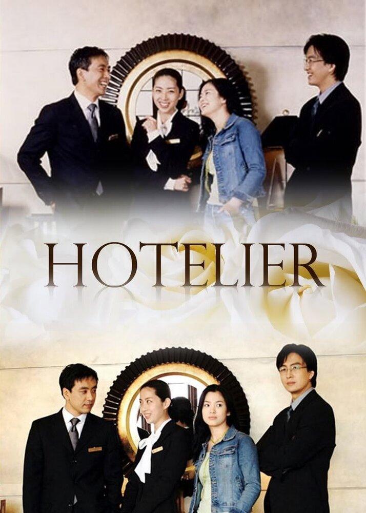 325784 - Отельер ✦ 2001 ✦ Корея Южная