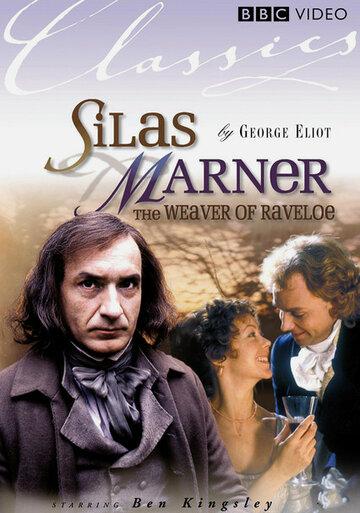 Сайлес Марнер: Ткач из Рейвлоу (1985)