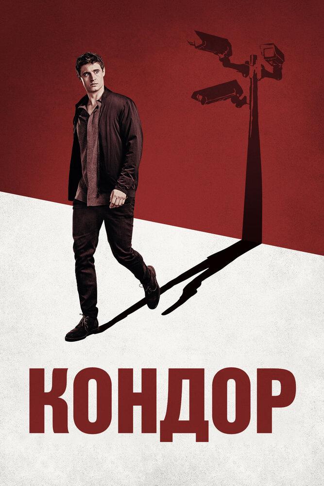 Кондор (1 сезон)
