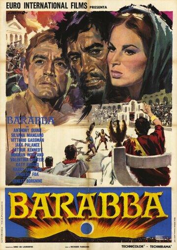 Разбойник Варавва (1961)