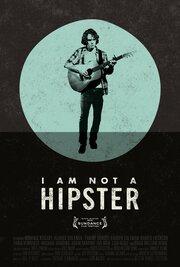Я не хипстер (2012)