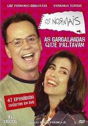 Нормальные (2001)