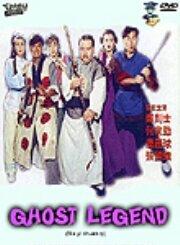 Легенда о призраках (1990)