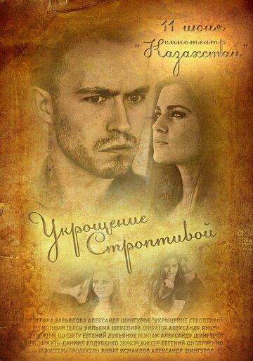 Фильм Укрощение строптивой