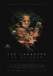 Язык тишины