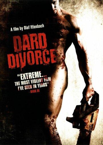 Развод (2007)