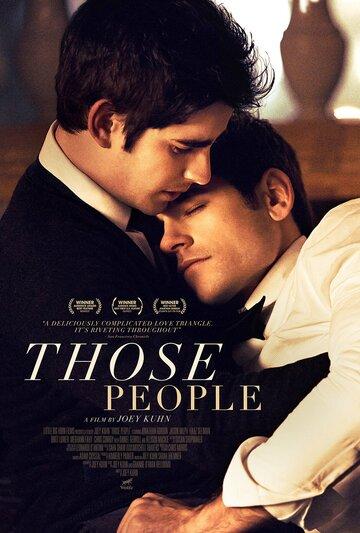 Фильм Эти люди