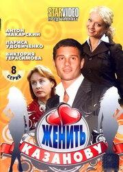 Женить Казанову (2009)