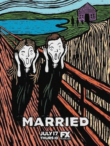 В браке (2014)