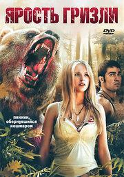 Ярость гризли (2007)