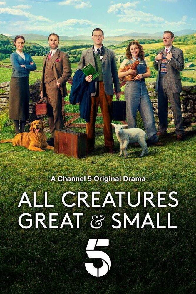 Все существа, большие и малые (2020)