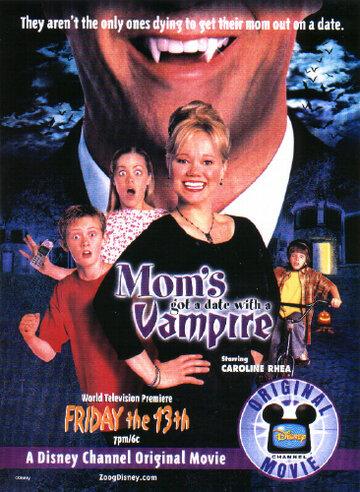 У мамы свидание с вампиром