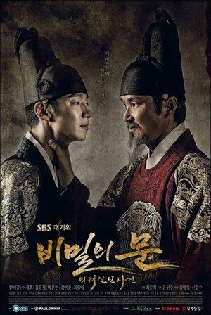 300x450 - Дорама: Тайная дверь / 2014 / Корея Южная